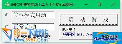 6核CPU兼容启动工具  1.0 绿色版
