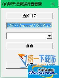 QQ聊天记录强行...