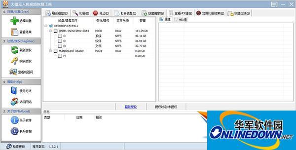 大疆无人机视频恢复工具  1.0 绿色免费版