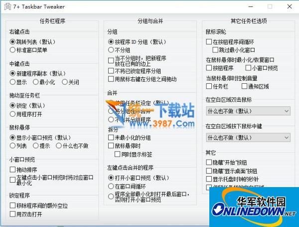 7 Taskbar Tweaker(调整Win7/8任务栏)  v5.4.0 中文版