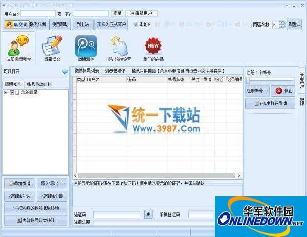腾讯QQ微博群发...