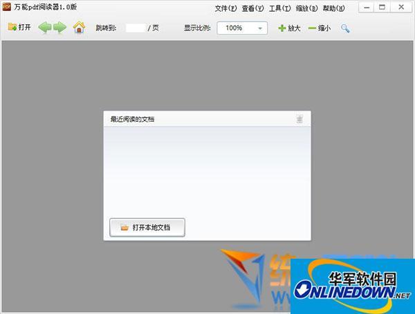 万能pdf阅读器  v1.0 官方最新版