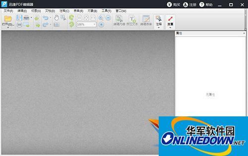 迅捷PDF编辑器  1.2 官方最新版