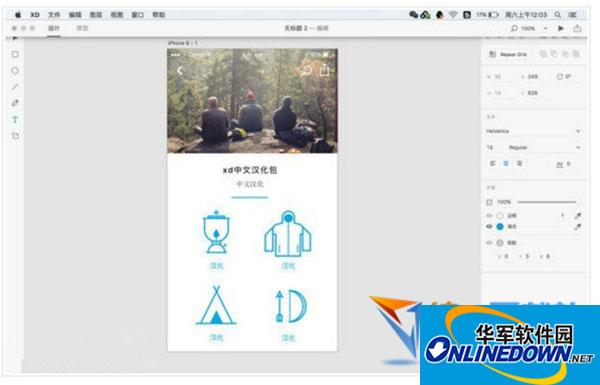 Adobe XD 汉化版