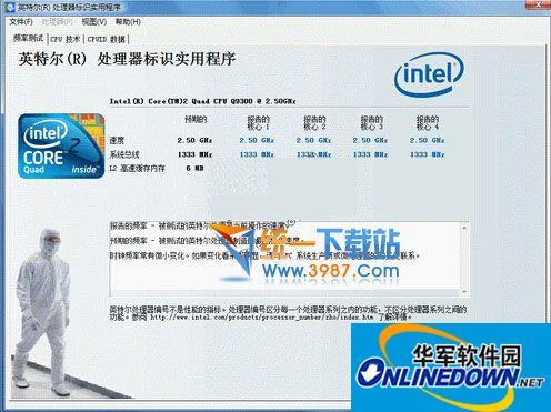 英特尔处理器标识实用程序  5.80 官方免费版