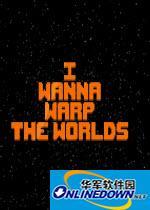 我想扭曲世界...