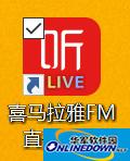 喜马拉雅FM直播助手