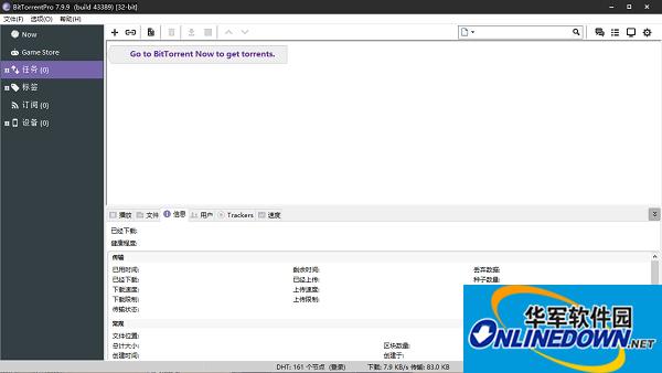BT下载软件(BitTorrent Pro)中文版  v7.10.44091 专业版