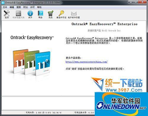 数据恢复软件(EasyRecovery)企业版