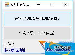 VS粘贴word时中文乱码修复工具  v1.0 绿色免费版