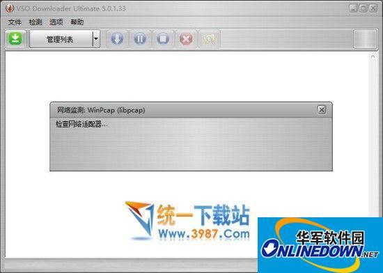 在线视频下载器(VSO Downloader)