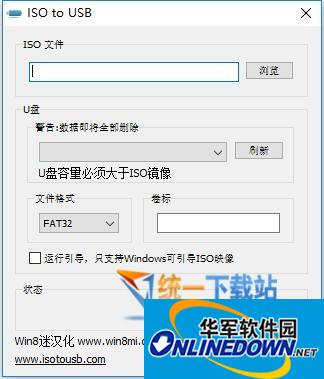 ISO to USB(ISO刻录到U盘)