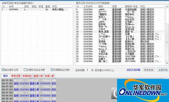 骨头批量QQ好友与群验证消息处理助手