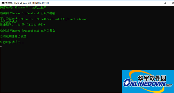 KMS VL ALL(KMS激活脚本)  v6.9 RC2 汉化版