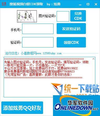 搜狐视频白银CDK领取工具 PC版
