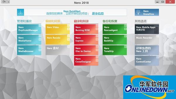 Nero 2018(刻录软件)  v19.0.07300 中文特别版