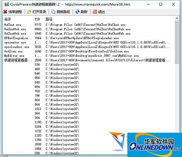 Quickprocess快速进程查看器  v1.2 绿色免费版