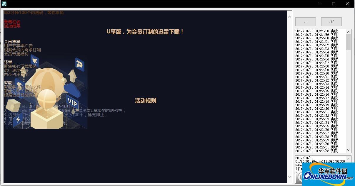 迅雷U享版内测抢码软件+源码