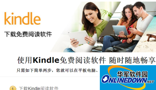 Kindle电子阅读器(Kindle for PC)