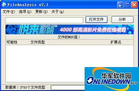 FileAnalysis(可查看文件的编码、开发工具以及MD5码)