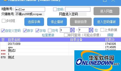 永硕E盘网盘密码暴力破解器