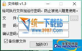 文件锁  v1.3 去广告优化版