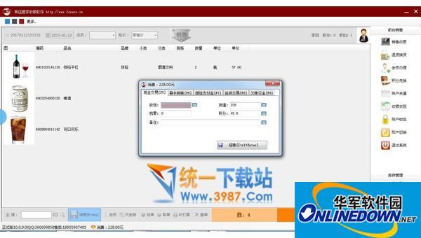 商店管家收银管理系统  v10.1.7 专业版