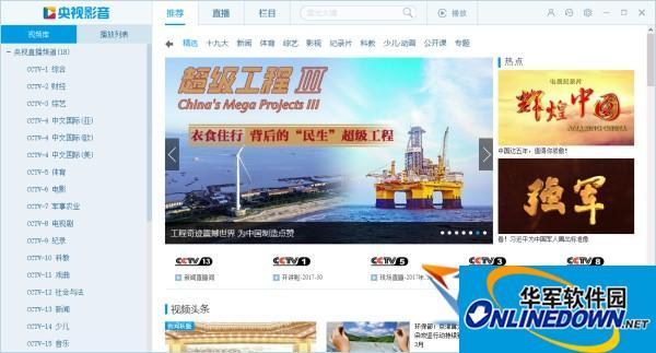 Cbox绿色版(cbox2017中国网络电视台)  v4.4.1.0 便携版