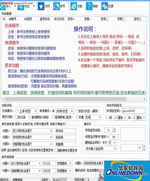 奇易QQ安全助手(多线程版)