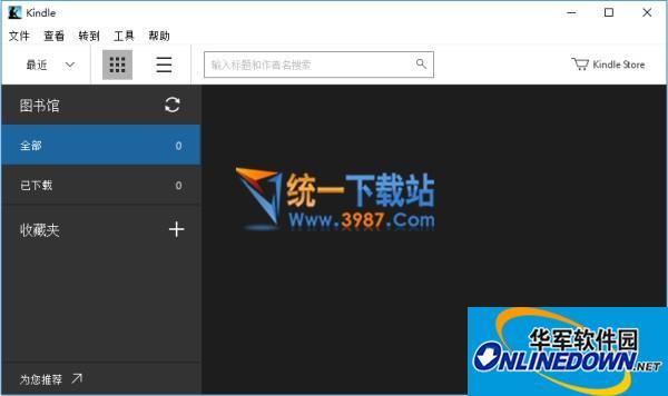 kindle阅读器电脑版  v1.21.48019 中文免费版