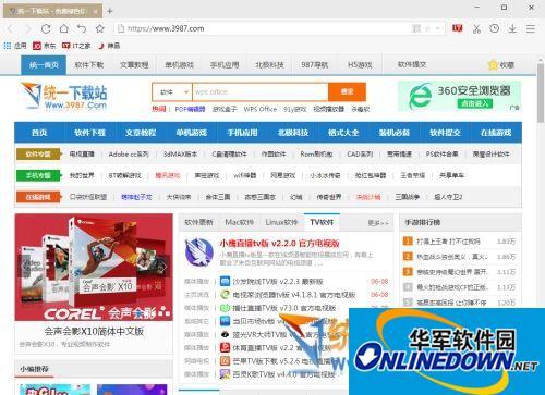 旗鱼浏览器 v2.1.1.1 官方正式版64位