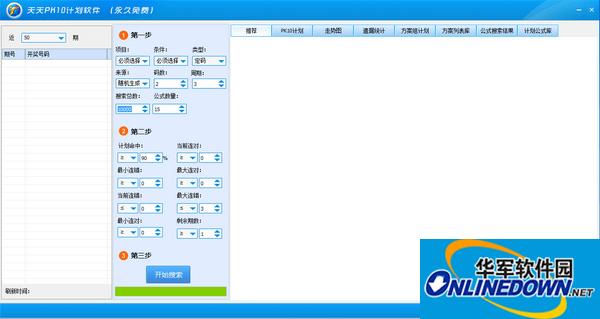 天天PK10计划软件