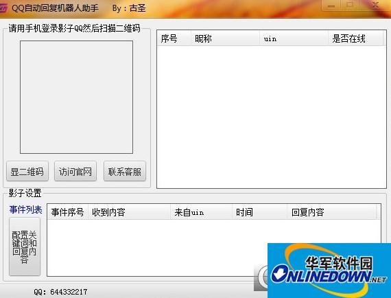 古圣QQ自动回复机器人助手