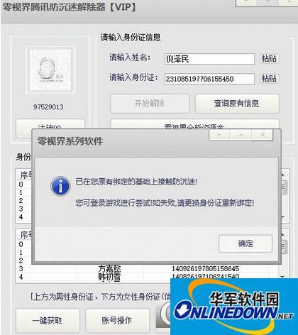 零视界QQ防沉迷解除器