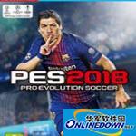实况足球2018梅西乌姆蒂蒂保利尼奥纹身面部补丁 PC版