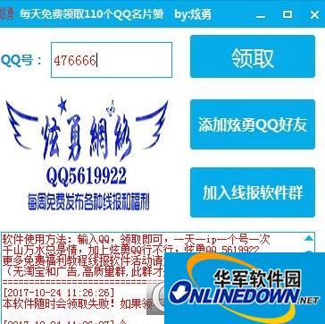 炫勇每天免费领取110个QQ名片赞软件