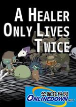 A Healer Only Lives Twice 绿色版