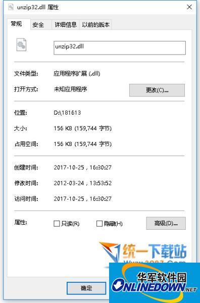 unzip32.dll  免费版