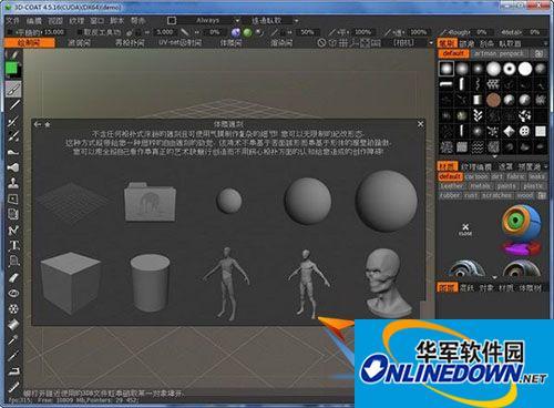 3D-Coat(游戏模型设计软件)  v4.8.04 简体中文版