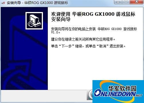 华硕gx1000游戏鼠标驱动