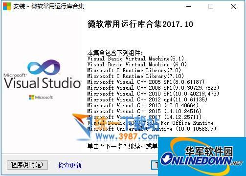 微软常用软件运行库合集  v2017.10 32/64位官方最新版