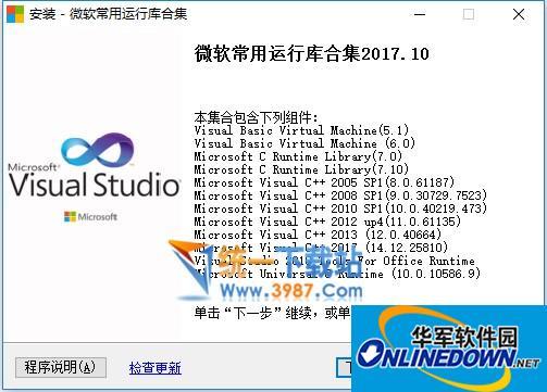 Visual C++运行库合集(vc2010/vc2012/vc2013/vc2017) PC版