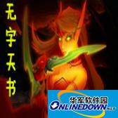 无字天书【隐藏英雄密码】 1.4.8