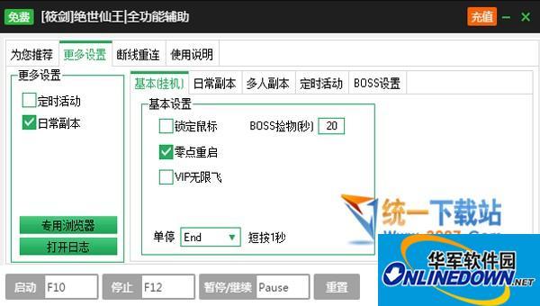 新浪绝世仙王页游辅助工具  v2.3.5 绿色版