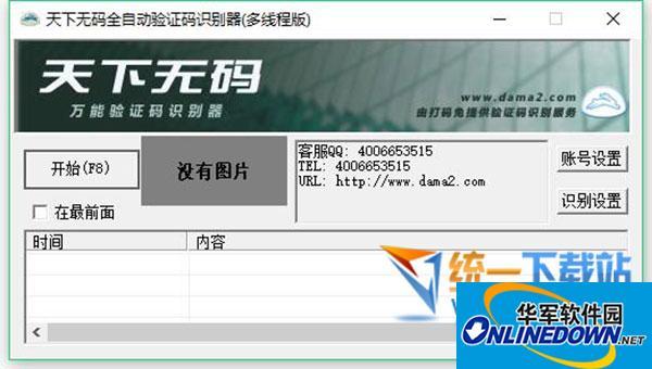 天下无码万能验证码识别器  v1.1.2 免费版