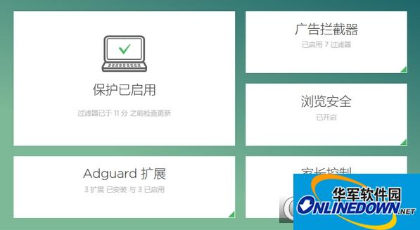 Adguard Premium半年激活码