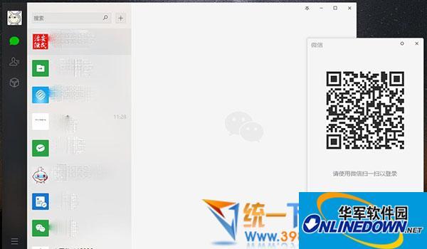 微信多开dll补丁  免费版