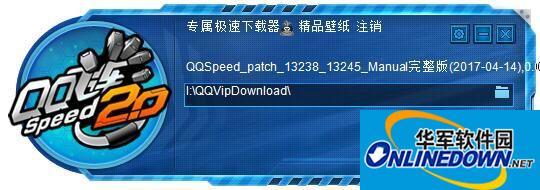 QQ飞车升级补丁...