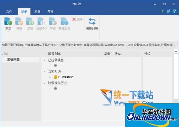 NTLite(系统精简工具)  v1.4.1 正式版