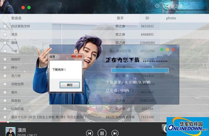 浅熙Player(全网付费音乐下载器)